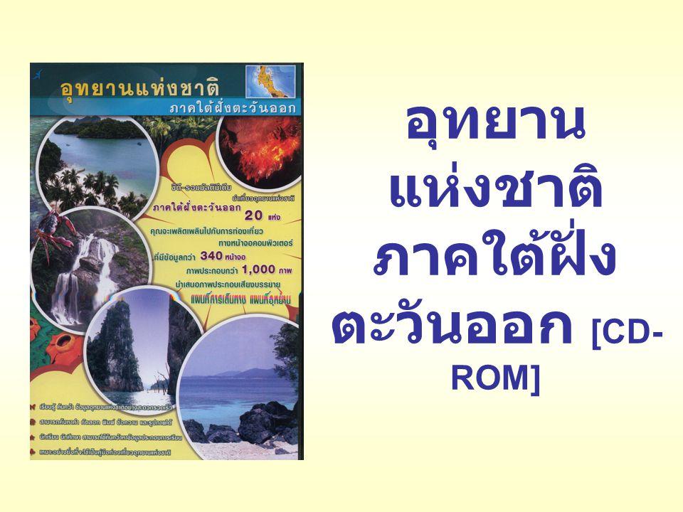 อุทยานแห่งชาติ ภาคใต้ฝั่งตะวันออก [CD-ROM]